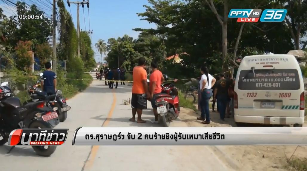 ตร.เกาะสมุย จ.สุราษฎร์ จับ 2 คนร้ายประกบยิงผู้รับเหมาเสียชีวิต