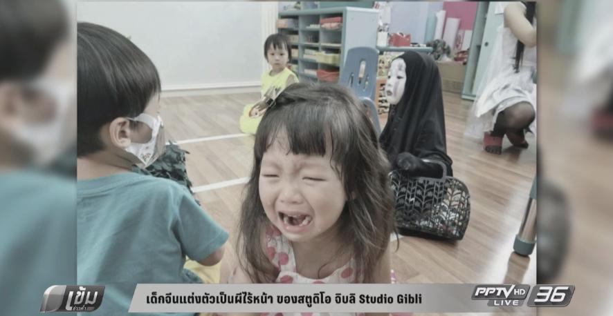 เด็กจีนแต่งตัวเป็นผีไร้หน้า ของ Studio Gibli
