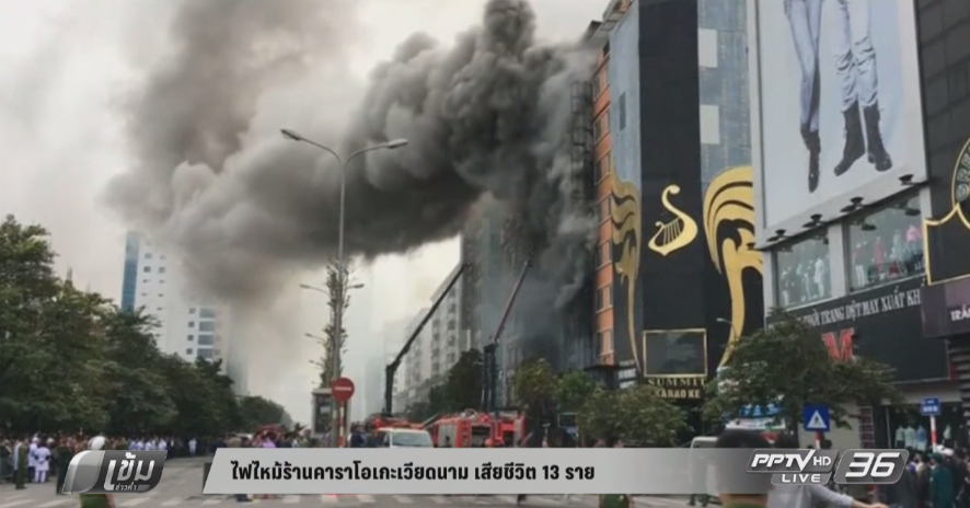 ไฟไหม้ร้านคาราโอเกะเวียดนาม ตาย 13