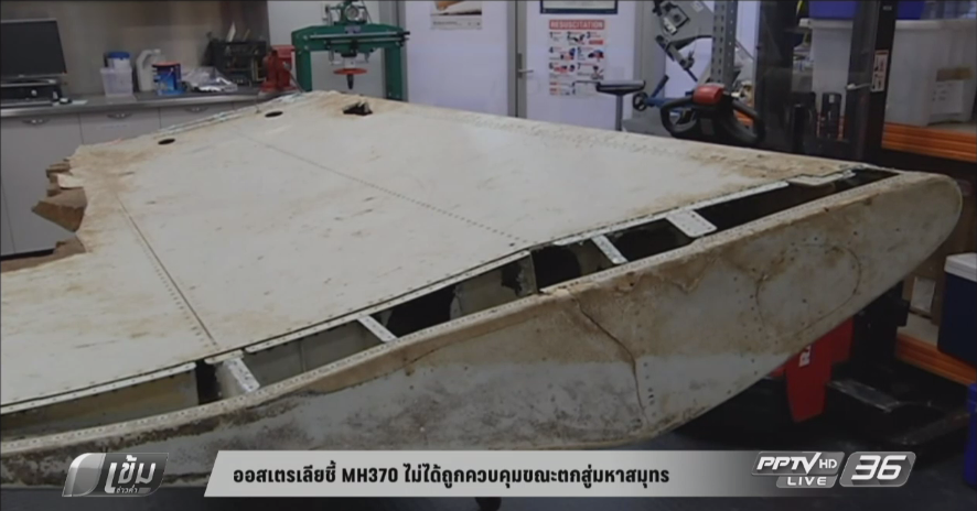 ออสเตรเลียชี้ MH370 ไม่ได้ถูกควบคุมขณะตกสู่มหาสมุทร