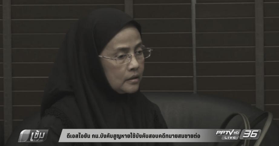 ดีเอสไอยัน กม.บังคับสูญหายใช้บังคับสอบคดีทนายสมชายต่อ