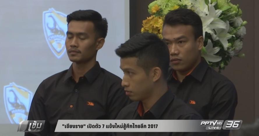 """""""เชียงราย"""" เปิดตัว 7 แข้งใหม่สู้ศึกไทยลีก 2017"""