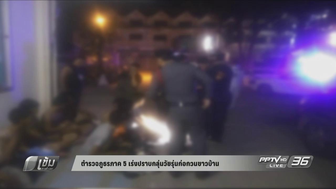 ตำรวจภูธรภาค 5 เร่งปราบกลุ่มวัยรุ่นก่อกวนชาวบ้าน