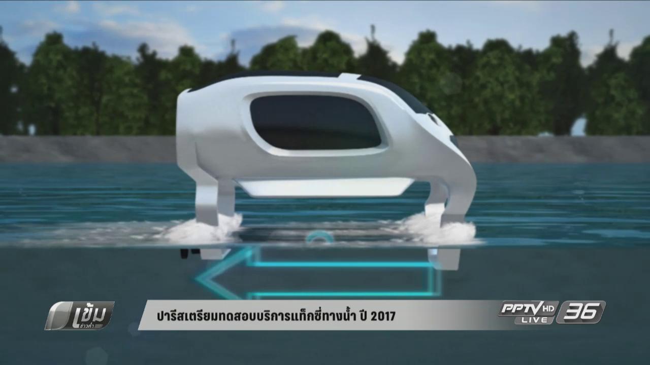 ปารีสเตรียมทดสอบบริการแท็กซี่ทางน้ำ ปี 2017