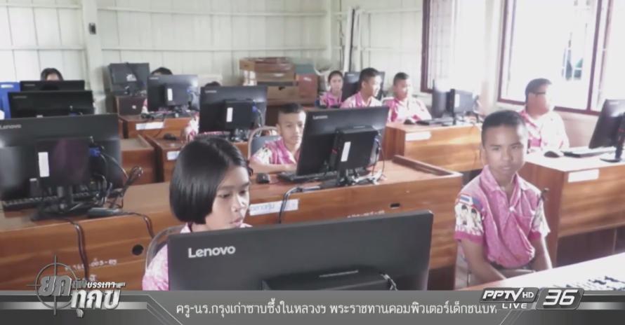 ครู – นักเรียนอยุธยา น้ำตาร่วงรับคอมพิวเตอร์พระราชทานชุดสุดท้าย