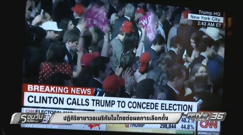 ปฏิกิริยาชาวอเมริกันในไทยต่อผลการเลือกตั้ง (คลิป)