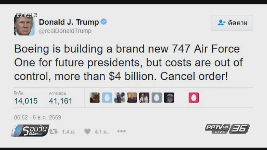 """""""ทรัมป์"""" จี้รัฐบาลล้มซื้อแอร์ฟอร์ซวันลำใหม่ ชี้แพงเกินไป"""