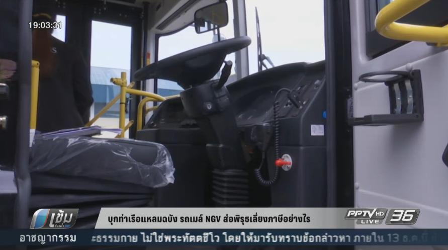 บุกท่าเรือแหลมฉบัง ไล่เรียงทีละจุด รถเมล์ NGV ส่อพิรุธเลี่ยงภาษีอย่างไร (คลิป)