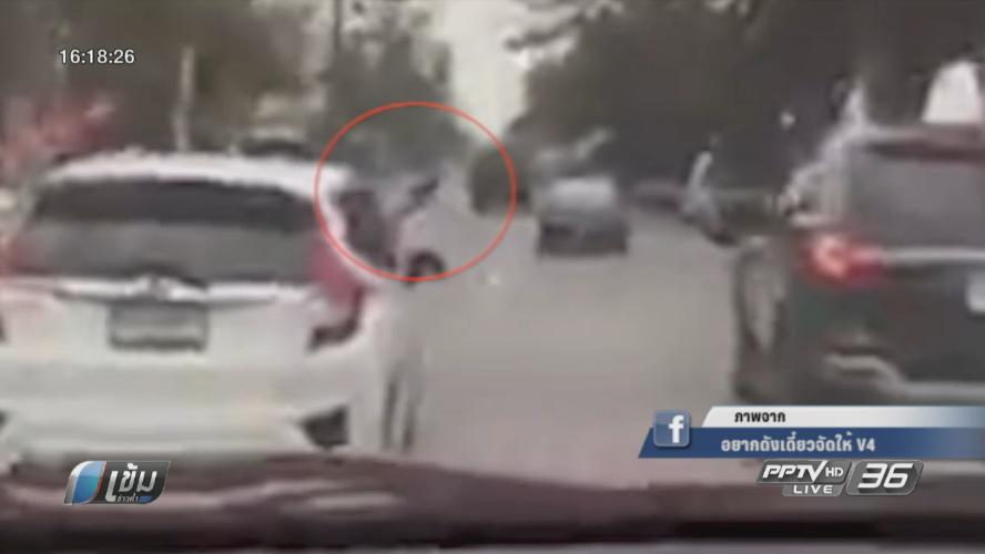 หนุ่มยิงปืนขู่บนถนนมอบตัวแล้ว อ้างถูกไล่ชนก่อน