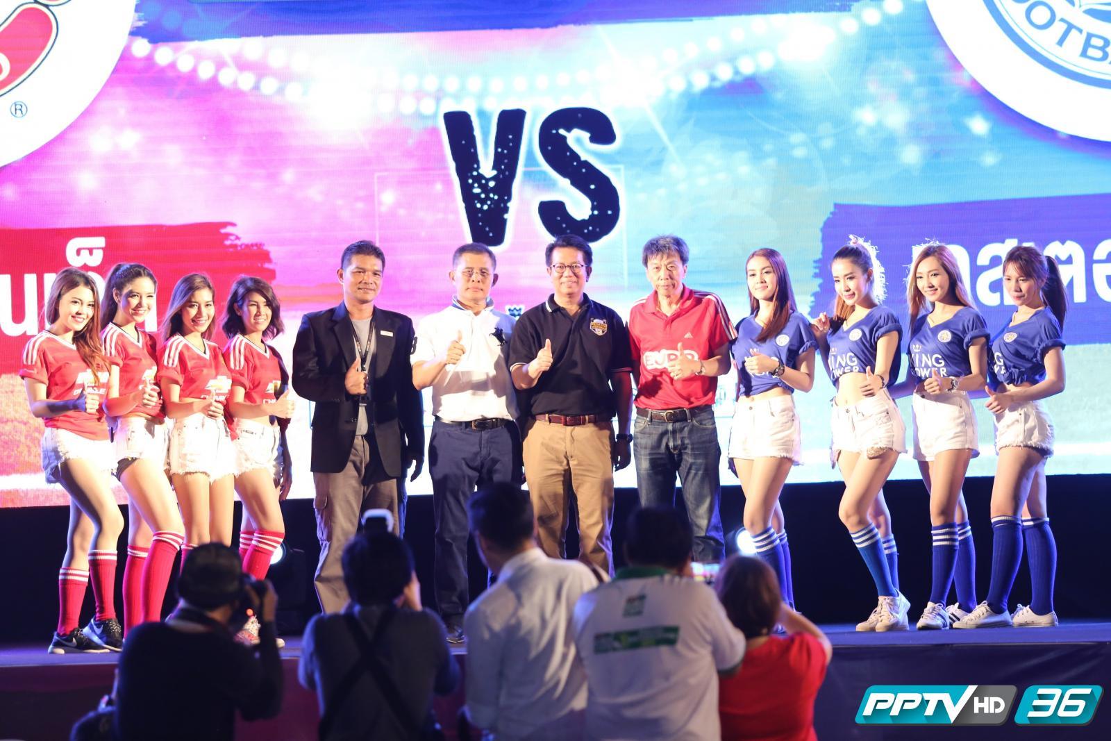 ถูกใจคอบอล 'เชียร์ร่วมกัน มันส์เต็มจอ' PPTV HD ช่อง 36 จัดให้!