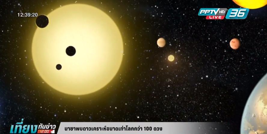 นาซา พบดาวเคราะห์ใหม่ 1,284 ดวงนอกระบบสุริยะ