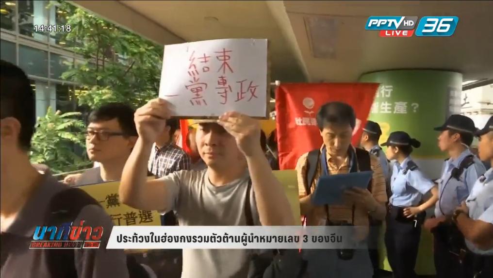 ผู้ประท้วงในฮ่องกงรวมตัวต้านผู้นำหมายเลข 3 ของจีน