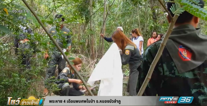 พระหาย 4 เดือนพบศพในป่า จ.หนองบัวลำภู