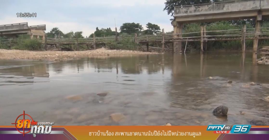 ชาวบ้านร้อง สะพานขาดนานนับปียังไม่มีหน่วยงานดูแล