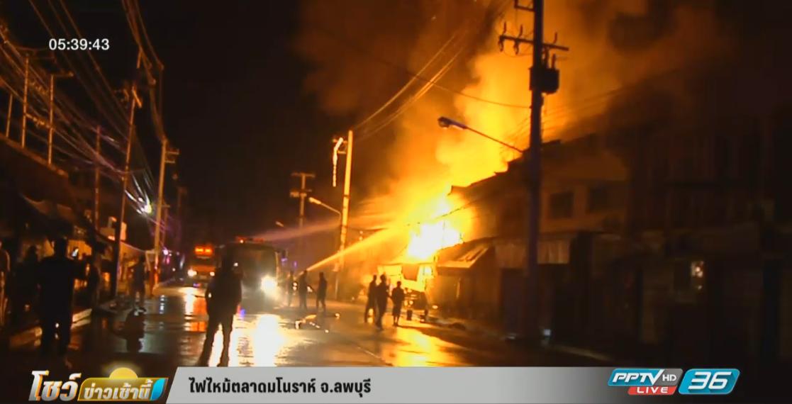 ไฟไหม้ตลาดชุมชนมโนราห์ เสียหายกว่า 10 หลัง