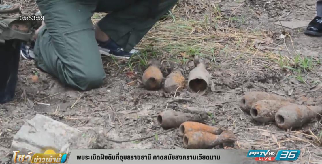 พบระเบิดเก่านับสิบ คาดเป็นคลังแสงเก่าสมัยสงครามเวียดนาม