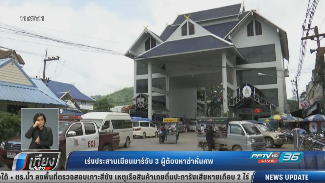 ตร.เมียนมาร์จับสาวไทย 3 คน ยังไม่ยืนยันใช่มือฆ่าหั่นศพหรือไม่
