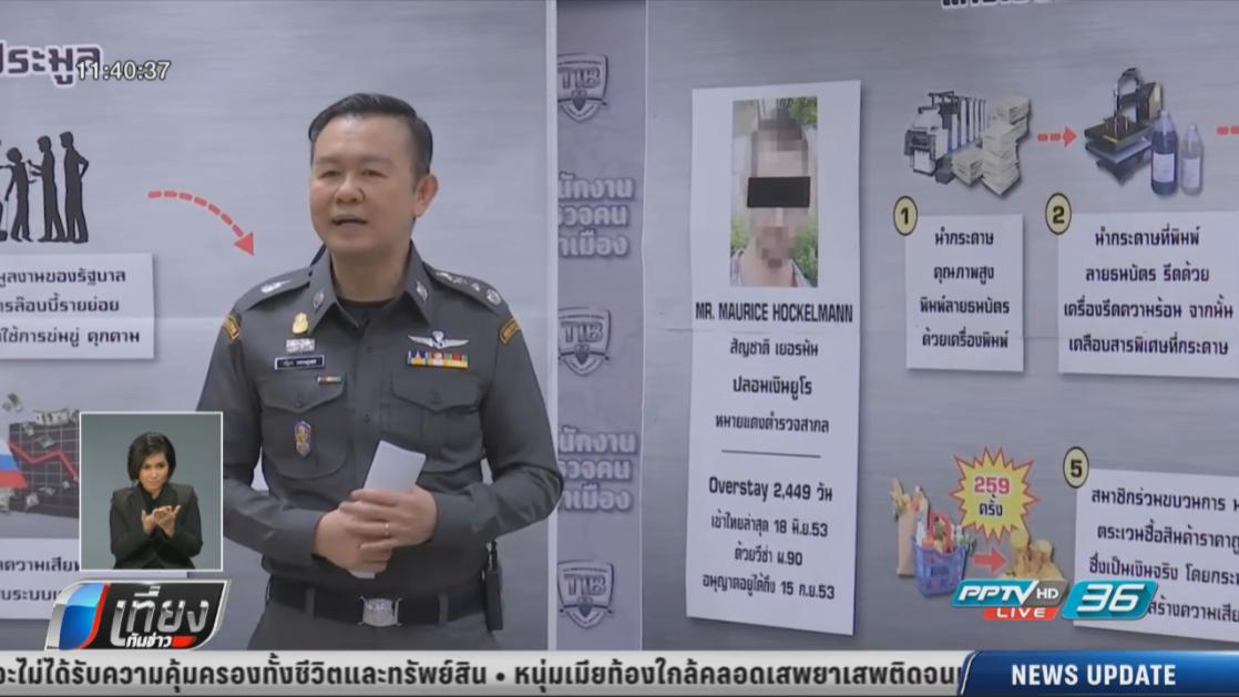 ตม.รวบมือสังหารรัสเซีย ก่อคดีปล้น-ฆ่า หลบหนีซุกไทย