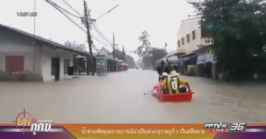 น้ำท่วมพัทลุงสถานการณ์น่าเป็นห่วง-สุราษฎร์ฯเริ่มคลี่คลาย (คลิป)
