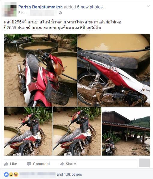 เหลือเชื่อ! สาวใต้ โพสต์ภาพ มอไซค์ จมดินหาย 6 ปี ผุดขึ้นมาเพราะน้ำท่วม