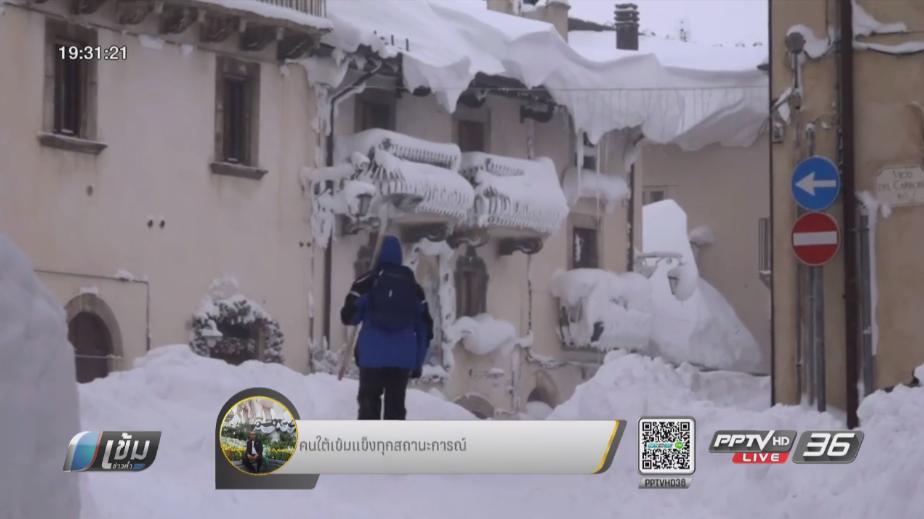 สภาพอากาศแปรปรวน ทั่วโลกหนาวเย็นเป็นประวัติการณ์