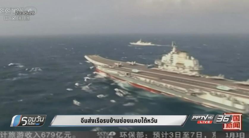จีนส่งเรือรบข้ามช่องแคบไต้หวัน