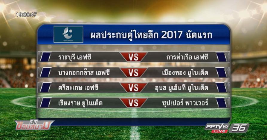 """""""บุรีรัมย์"""" ดวล """"ฉลามชล"""" ประเดิมสนามไทยลีก 2017"""