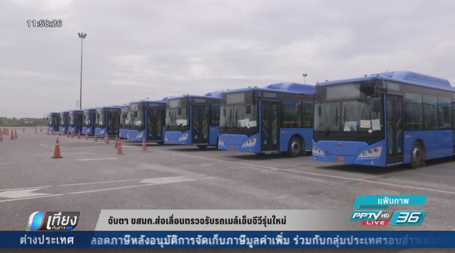 จับตา ขสมก.ส่อเลื่อนตรวจรับรถเมล์เอ็นจีวีรุ่นใหม่ (คลิป)