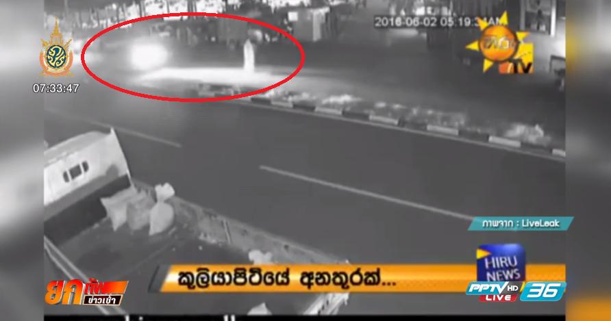 คลิปหลอน! ชายศรีลังกาเดินข้ามถนนโบกมือก่อนโดนชน (คลิป)