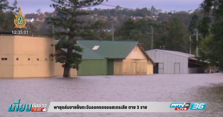 พายุถล่มชายฝั่งตะวันออกของออสเตรเลีย ตาย 3 ราย