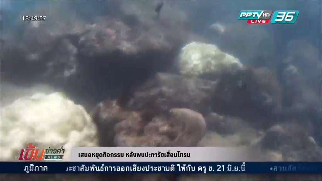 จนท.อุทยานฯ เสนอหยุดกิจกรรม หลังพบปะการังเสื่อมโทรม