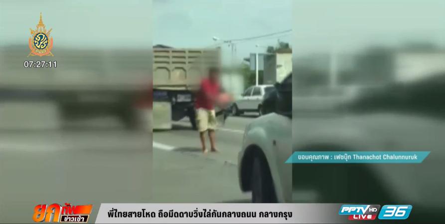 พี่ไทยสายโหด ถือมีดดาบวิ่งไล่กันกลางถนน กลางกรุง (คลิป)