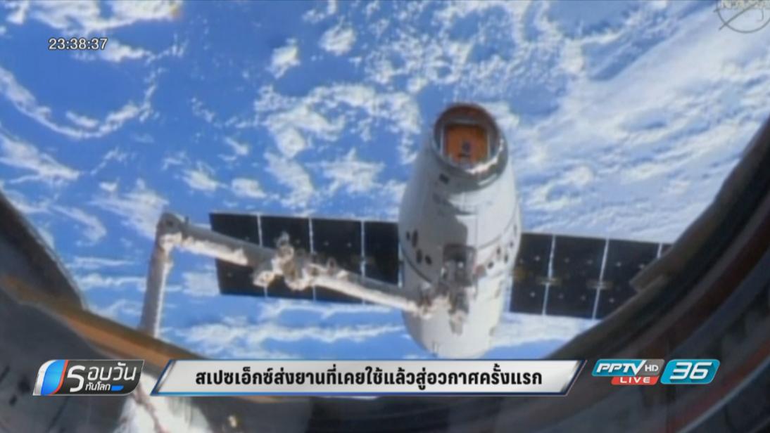 สเปซเอ็กซ์ส่งยานที่นำกลับมาใช้ใหม่ขึ้นอวกาศครั้งแรก