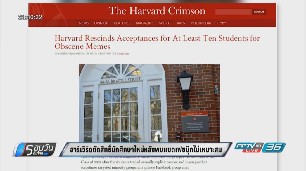 ฮาร์เวิร์ดตัดสิทธิ์นักศึกษาใหม่หลังพบแชทเฟซบุ๊กไม่เหมาะสม