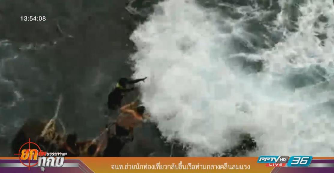 ระทึก! เจ้าหน้าช่วย 2 นักท่องเที่ยวขึ้นเรือท่วมกลางคลื่นลมแรง