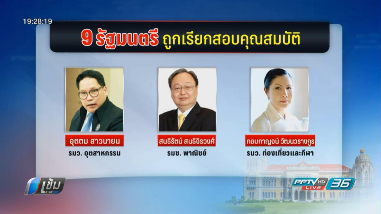 9 รัฐมนตรี สงสัย กกต.งัดปมถือหุ้นสอบช่วงเซ็ตซีโร่