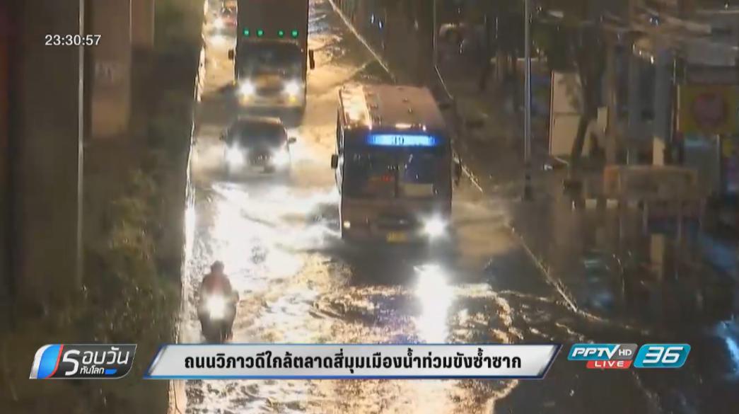 ถนนวิภาวดีใกล้ตลาดสี่มุมเมืองน้ำท่วมขังซ้ำซาก