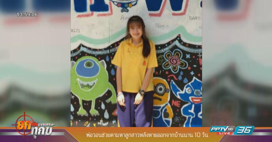 พ่อวอนช่วยตามหาลูกสาววัย 16 ปี หายจากบ้านนาน 10 วัน