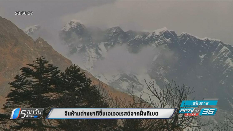 จีนห้ามต่างชาติขึ้นเอเวอเรสต์จากฝั่งทิเบต
