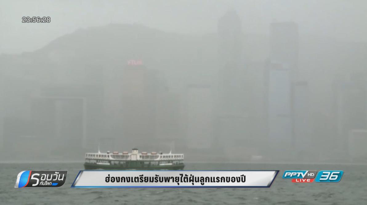 ฮ่องกงเตรียมรับพายุไต้ฝุ่นลูกแรกของปี