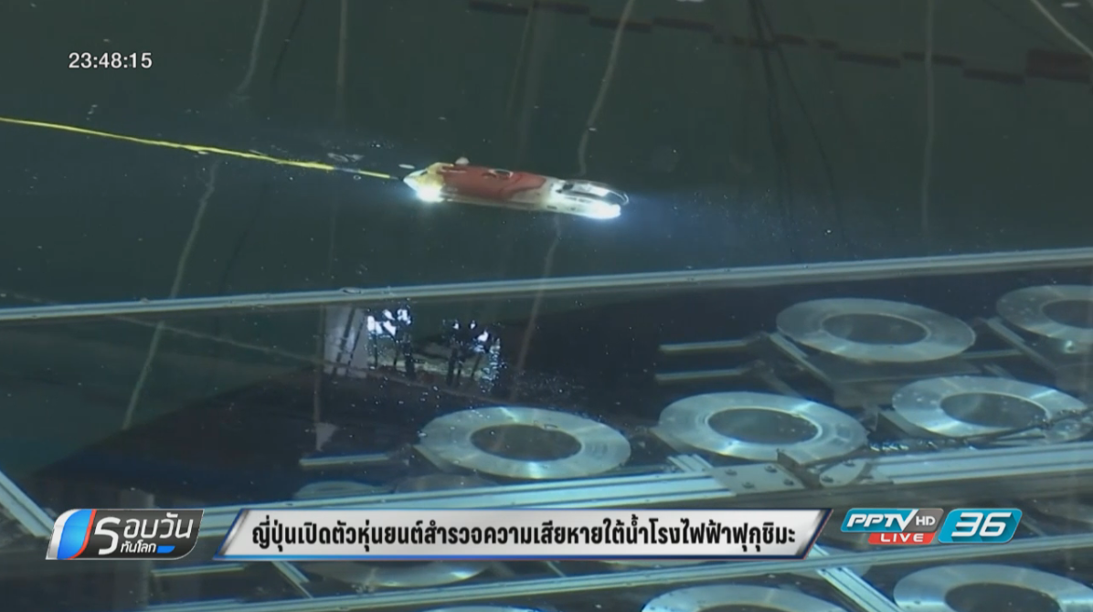 ญี่ปุ่นเปิดตัวหุ่นยนต์สำรวจความเสียหายใต้น้ำโรงไฟฟ้าฟุกุชิมะ