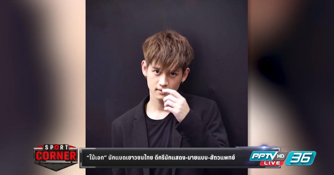 """""""ไม้เอก""""นักแบดเยาวชนไทย ดีกรีนักแสดง-นายแบบ-สัตวแพทย์"""
