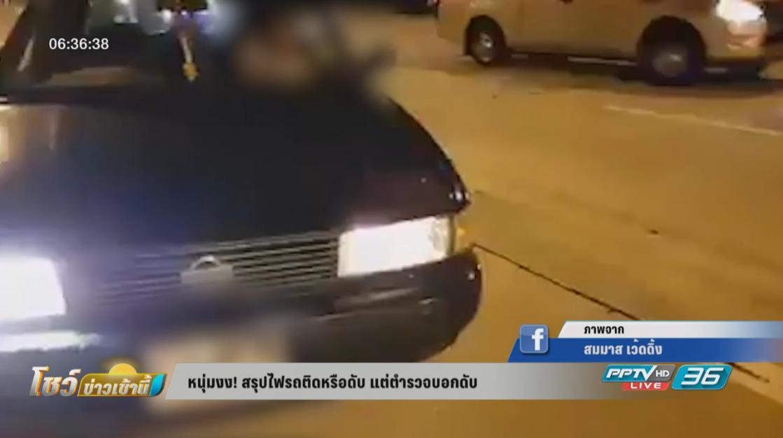 หนุ่มงง! สรุปไฟรถติดหรือดับ แต่ตำรวจบอกดับวอนชาวเน็ตช่วยพิสูจน์