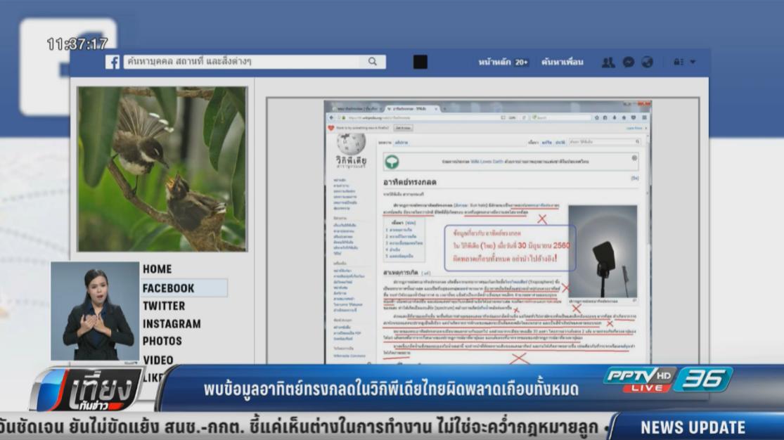 """พบข้อมูลอาทิตย์ทรงกลดใน """"วิกิพีเดียไทย"""" ผิดพลาดเกือบทั้งหมด"""