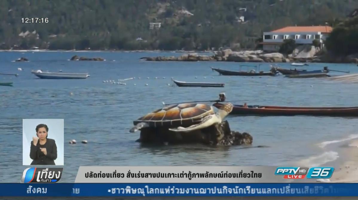 ปลัดท่องเที่ยว สั่งเร่งสางปมเกาะเต่ากู้ภาพลักษณ์ท่องเที่ยวไทย