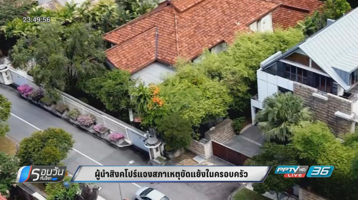 ผู้นำสิงคโปร์แจงสภาเหตุขัดแย้งในครอบครัว