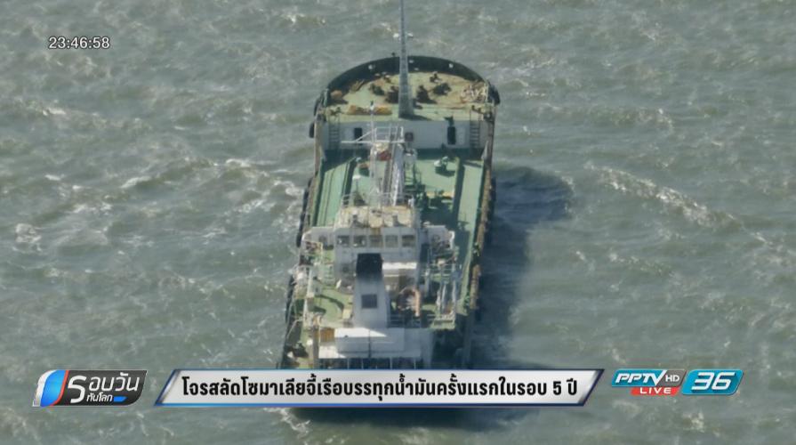 โจรสลัดโซมาเลียจี้เรือบรรทุกน้ำมันครั้งแรกในรอบ 5 ปี