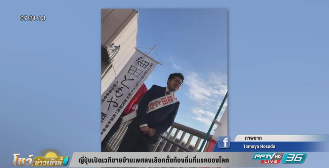 ญี่ปุ่นเปิดเวทีชายข้ามเพศลงเลือกตั้งท้องถิ่นที่แรกของโลก