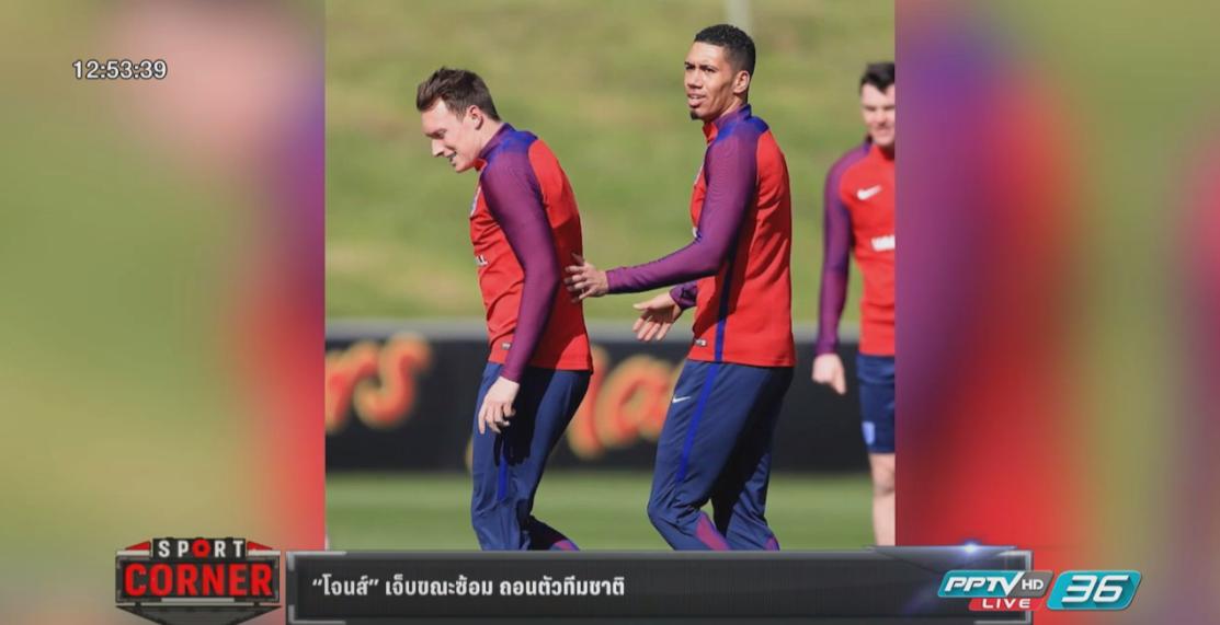 """""""โจนส์"""" ถอนตัวจากทีมชาติอังกฤษ เจ็บนิ้วเท้าระหว่างซ้อม"""