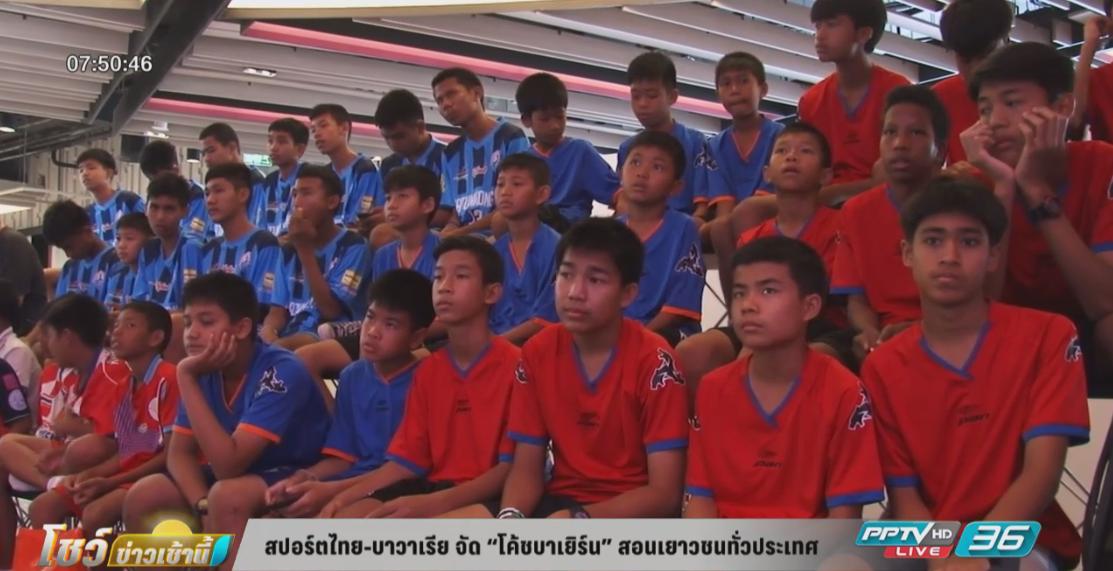 """สปอร์ตไทย บาวาเรีย จัด """"โค้ชบาเยิร์น"""" สอนเยาวชนทั่วประเทศ"""
